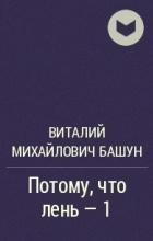 Виталий Михайлович Башун - Потому, что лень - 1