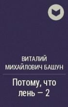Виталий Михайлович Башун - Потому, что лень - 2