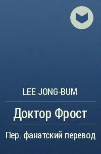 Lee Jong-bum - Доктор Фрост