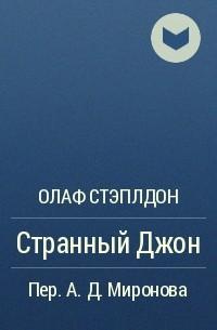 Олаф Стэплдон - Странный Джон