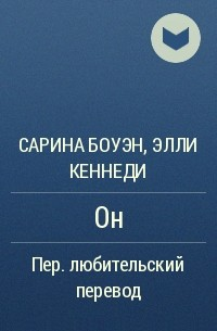 Сарина Боуэн, Элли Кеннеди - Он