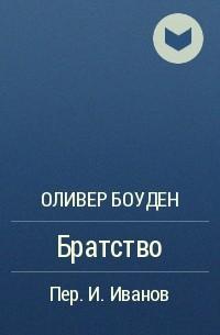 Оливер Боуден - Assassin's Creed. Братство