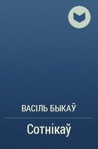 Васіль Быкаў - Сотнікаў