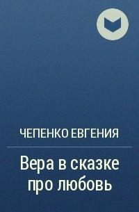 Чепенко Евгения - Вера в сказке про любовь