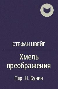 Стефан Цвейг - Хмель преображения