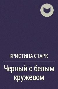Кристина Старк - Черный с белым кружевом