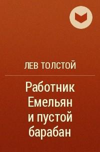 Лев Толстой - Работник Емельян и пустой барабан