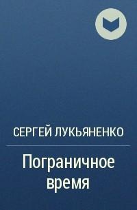 Сергей Лукьяненко - Пограничное время
