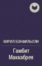 Кирил Бонфильоли - Гамбит Маккабрея