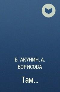 Анна Борисова - Там...