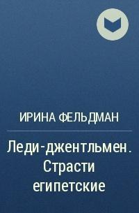 Ирина Фельдман - Леди-джентльмен. Страсти египетские