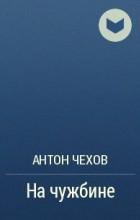 А. П. Чехов - На чужбине