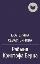 Екатерина Севастьянова - Рабыня Кристофа Берна