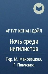 Артур Конан Дойл - Ночь среди нигилистов