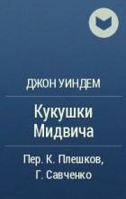 Джон Уиндем - Кукушки Мидвича