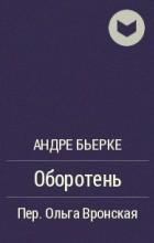 Андре Бьерке - Оборотень