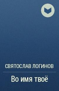 Святослав Логинов - Во имя твоё