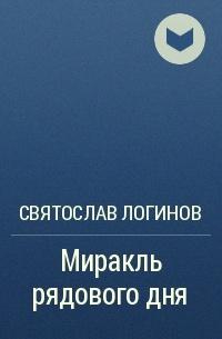 Святослав Логинов - Миракль рядового дня