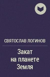 Святослав Логинов - Закат на планете Земля
