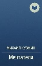 Михаил Кузмин - Мечтатели