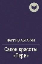 """Наринэ Абгарян - Салон красоты """"Пери"""""""