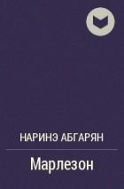 Наринэ Абгарян - Марлезон