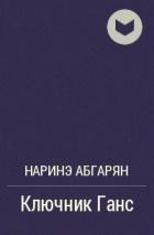Наринэ Абгарян - Ключник Ганс