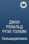 Джон Рональд Руэл Толкин - Сильмариллион