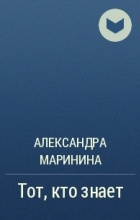 Александра Маринина - Тот, кто знает