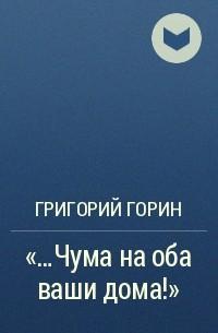 Григорий Горин -