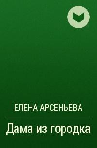 ЕЛЕНА АРСЕНЬЕВА ГАЛА СКАЧАТЬ БЕСПЛАТНО