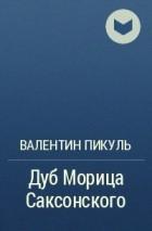 Валентин Пикуль - Дуб Морица Саксонского
