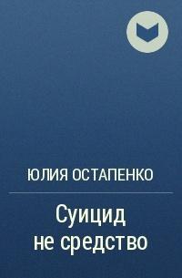 Юлия Остапенко - Суицид не средство