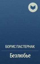 Борис Пастернак - Безлюбье
