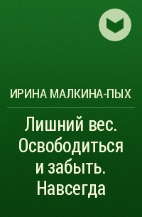 Ирина Малкина-Пых - Лишний вес. Освободиться и забыть. Навсегда