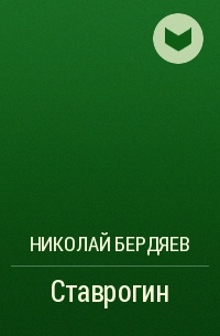 Николай Бердяев - Ставрогин