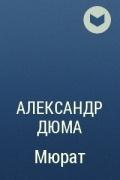 Александр Дюма - Мюрат