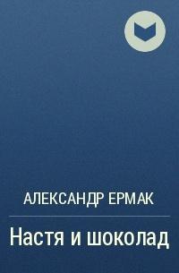 Александр Ермак - Настя и шоколад