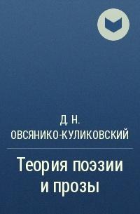Дмитрий Овсянико-Куликовский - Теория поэзии и прозы