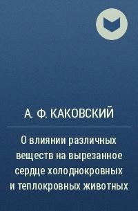 А.Ф. Каковский - О влиянии различных веществ на вырезанное сердце холоднокровных и теплокровных животных