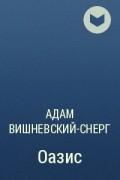 Адам Вишневский-Снерг - Оазис