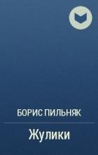 Борис Пильняк - Жулики
