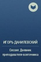 Игорь данилевский дневник преподавателя взяточника