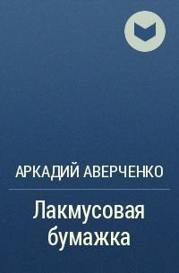 Аркадий Аверченко - Лакмусовая бумажка