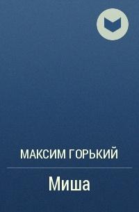 Максим Горький - Миша