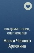 Владимир Торин, Олег Яковлев - Маски Черного Арлекина