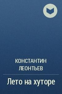 Константин Леонтьев - Лето на хуторе