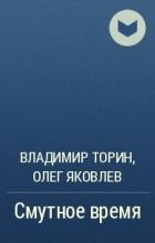 Владимир Торин, Олег Яковлев - Смутное время