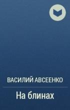 Василий Авсеенко - На блинах