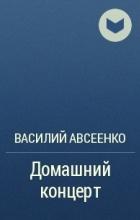 Василий Авсеенко - Домашний концерт